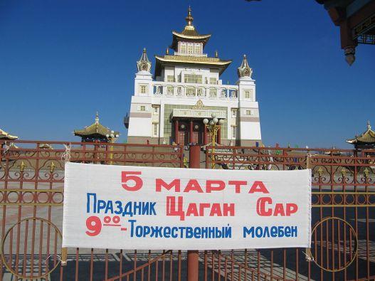 Mongolia Lunar New Year